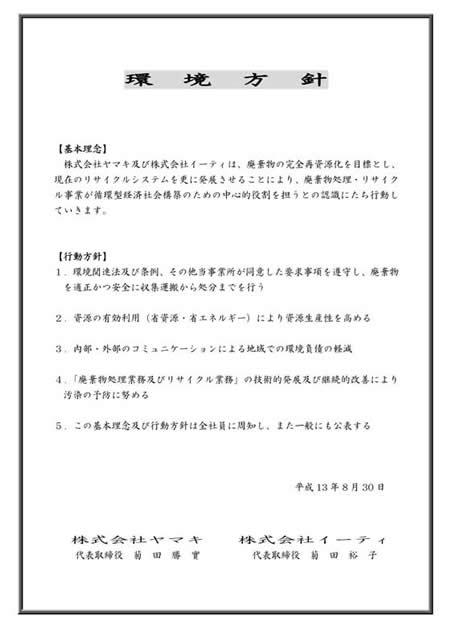 株式会社ヤマキ 環境方針