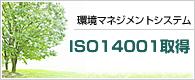 ISO14001 認証取得事業所