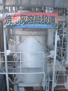 溶融固化炉