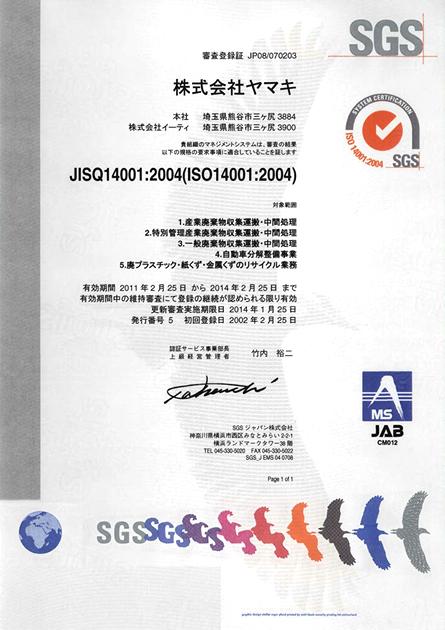株式会社ヤマキは、ISO14001認証を取得しています。